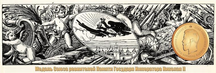 Медаль Союза ревнителей Памяти Государя Императора Николая II