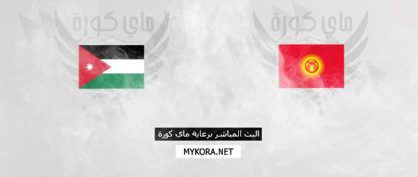 الاردن وقيرغيزستان مباشر