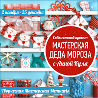 http://memuaris.blogspot.ru/2015/12/memuaris-scrapbooking-masterskaya-deda-moroza-4.html#more