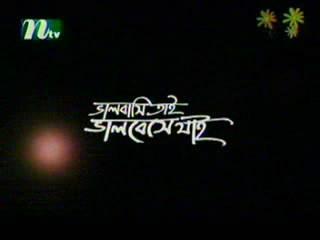 Valobashi Tai Valobeshe Jai (Eid Telefilm 2011)