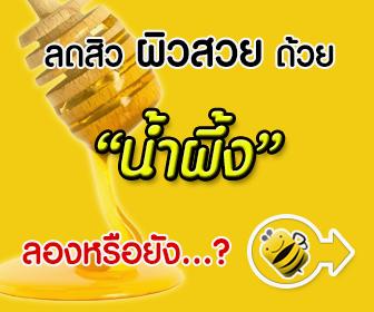 สูตรรักษาสิวด้วยน้ำผึ้ง