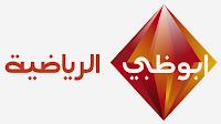 مشاهدة قناة أبو ظبي الرياضية بث مباشر بدون تقطيع Abu Dabi Sports Live online