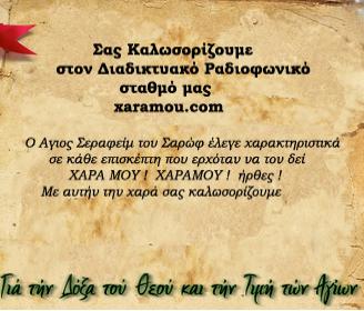 ΡΑΔΙΟ ΠΑΤΡΙΟΥ ΕΟΡΤΟΛΟΓΙΟΥ