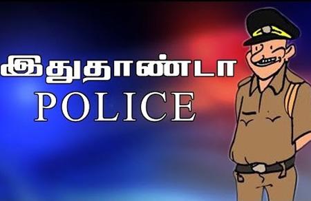Ithuthaanda Police