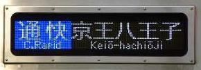 京王電鉄 通勤快速京王八王子行き 9000系(平日1本運行)