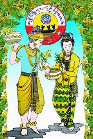 Image result for rakhine traditional water festival