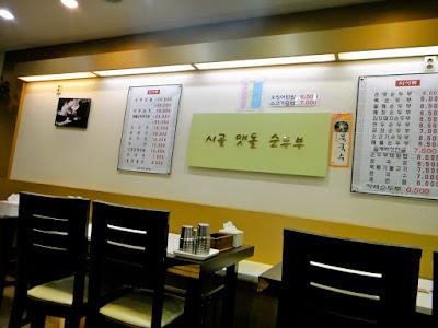 COEX's Jjigae and Pajeon Restaurant Seoul