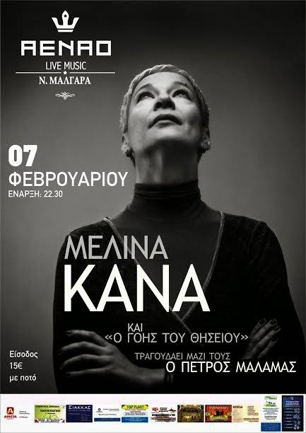 melina-kana-savvato-7-fevrouariou-aenao-malgara