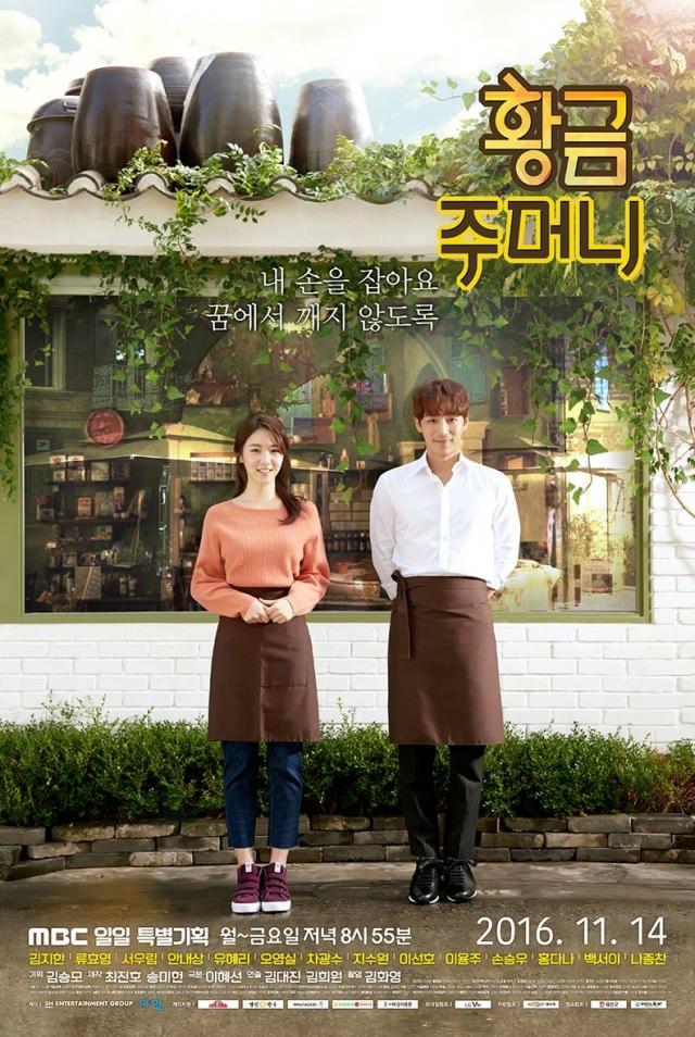 Siêu Đầu Bếp - Golden Pouch (2016)