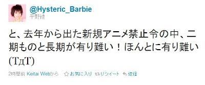 Aya Hirano anime prohibición seiyuu twitter