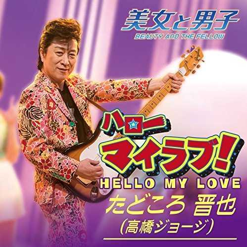 [Single] 高橋ジョージ – ハローマイラブ!/ふたり~One Day (2015.09.02/MP3/RAR)