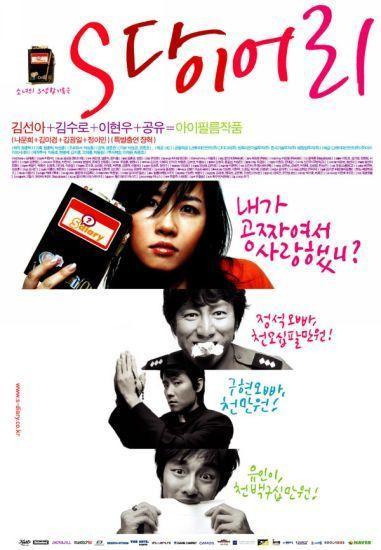 S Diary: Aşk Günlüğü