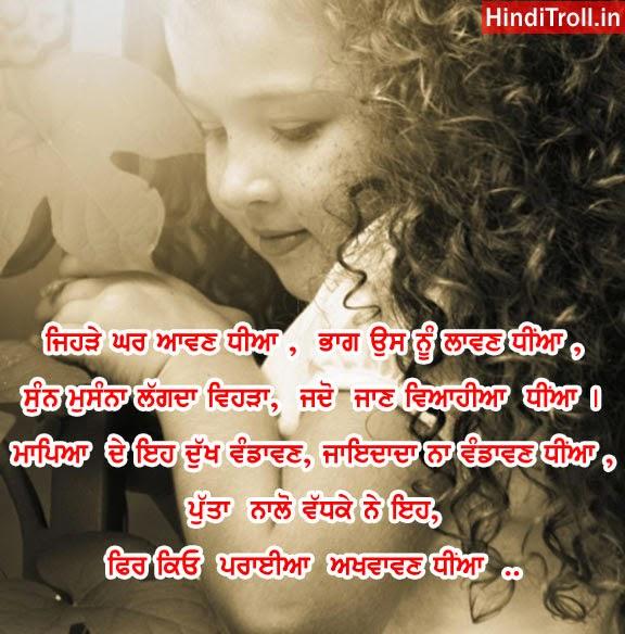 jehre ghar awan dhiya motivational punjabi quotes