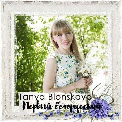 Таня Блонская
