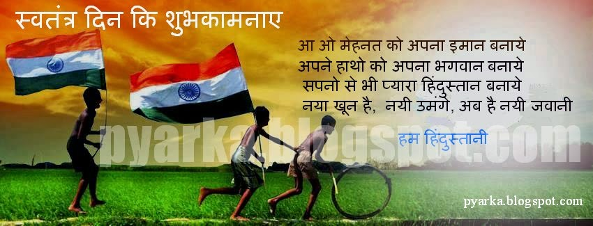 Independence Day Hindi Poem