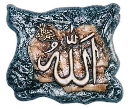 AMAZING ISLAMIC WALLPAPERS ALLAH