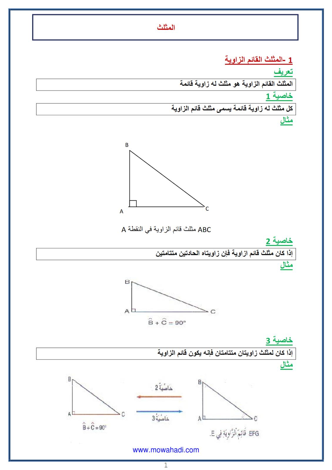 المثلث  1