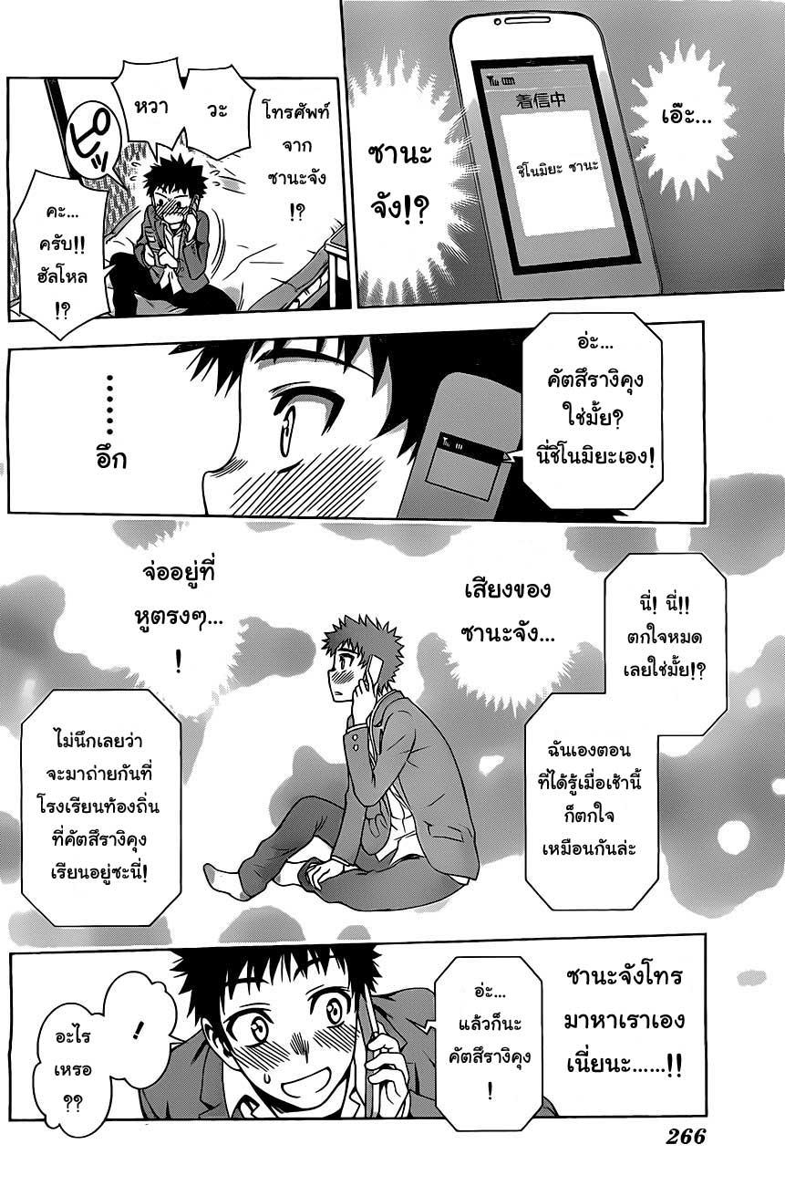 อ่านการ์ตูน Koisome Momiji 8 ภาพที่ 8