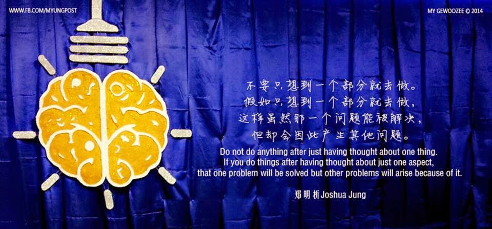郑明析,摄理,月明洞,脑,解决,问题,Joshua Jung, Providence, Wolmyeong Dong, brain, solved, problems