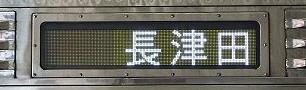 東京メトロ半蔵門線 田園都市線 各停 長津田行き6 8500系