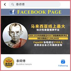 脸书专页:泰师傅