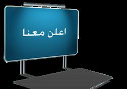 الأعلان على مدونة أكاديمية المحترف