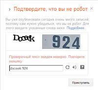 Blogger требует CAPTCHA при создании сообщения