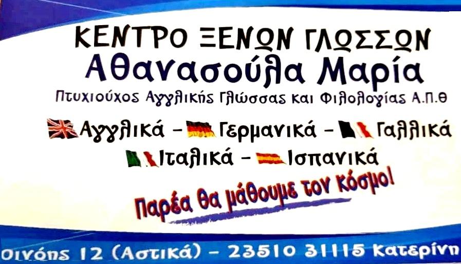 Κέντρο Ξένων Γλωσσών Αθανασούλα Μαρία