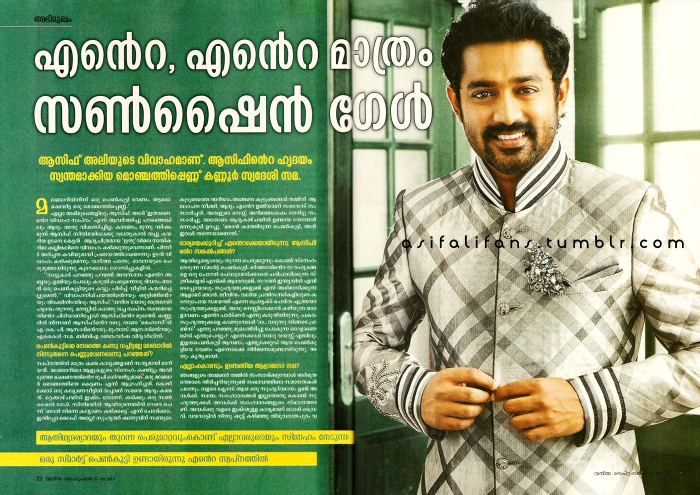 ... Blog :::: Vanitha Magazine September Issues About Asif's Engagement