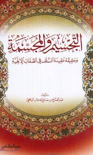 التجسيم والمجسمة وحقيقة عقيدة السلف فى الصفات الإلهية - عبد الفتاح قديش اليافعي