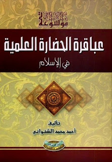 موسوعة عباقرة الحضارة العلمية في الإسلام - أحمد محمد الشنواني
