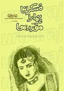 Romantic Urdu Novels Muskurana Hamara Mukadar Tha By Alia Hira pdf free