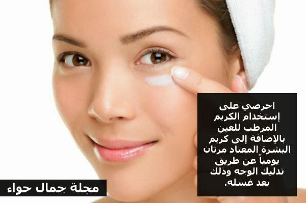 أفضل 10 طرق للتخلص من تجاعيد العين -تجاعيد العين - التجاعيد أسفل العين - التجاعيد تحت العين -  التجاعيد حول العين - تجاعيد تحت العين - التجاعيد المبكرة حول العين