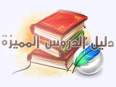 مجموعة  من الدروس  تانية  بكلوريا علوم