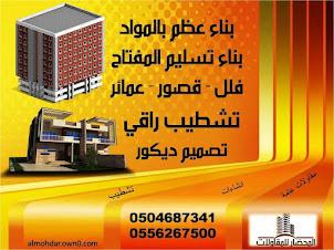 مقاول معماري