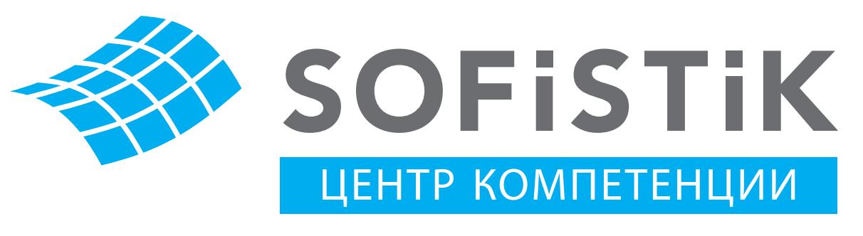 """ЦК """"SOFiSTiK"""""""