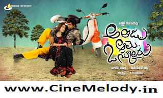Athadu Aame O Scooter Telugu Mp3 Songs Free  Download -2013