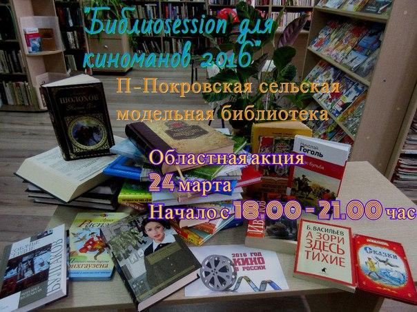 """""""БИБЛИОSESSIN для киноманов 2016"""""""