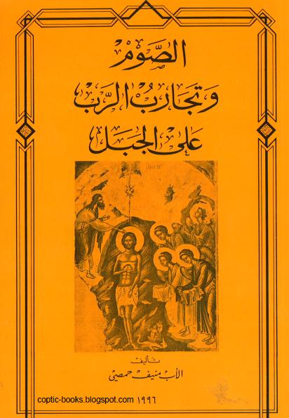 كتاب الصوم و تجارب الرب على الجبل - تاليف الاب منيف حمصي
