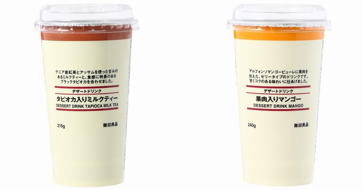 無印良品、新形態となるチルドカップドリンクを発売 ミルクティーとマンゴーの2種