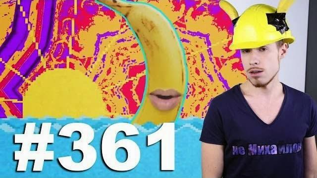 This is Хорошо - Банан, банан
