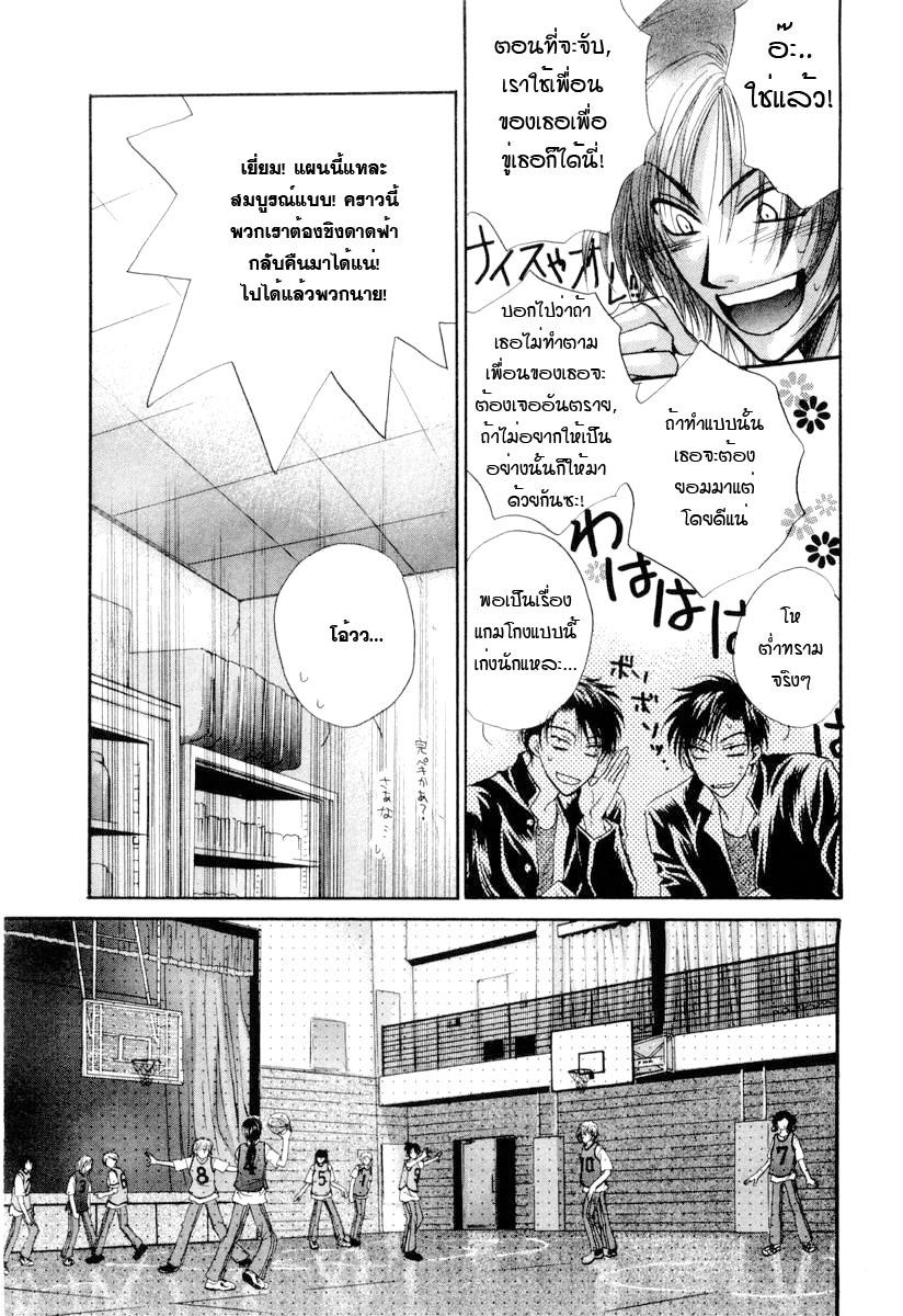อ่านการ์ตูน Kakumei no Hi 3 ภาพที่ 25