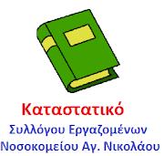 ΚΑΤΑΣΤΑΤΙΚΟ