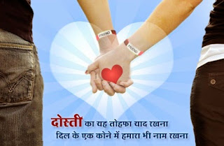 love-quotes-in-hindi-friendship-day