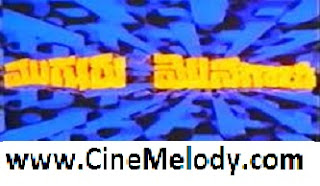 Mugguru Monagallu Telugu Mp3 Songs Free  Download -1994