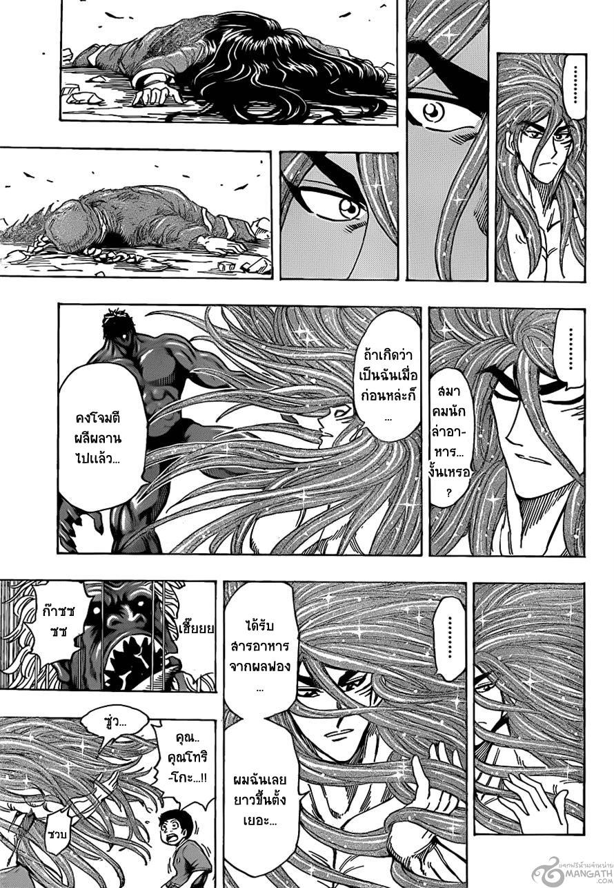 อ่านการ์ตูน Toriko 189 [TH] ภาพที่ 8