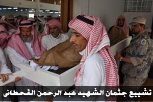 تشييع جثمان الشهيد عبدالرحمن الشواطي القحطاني