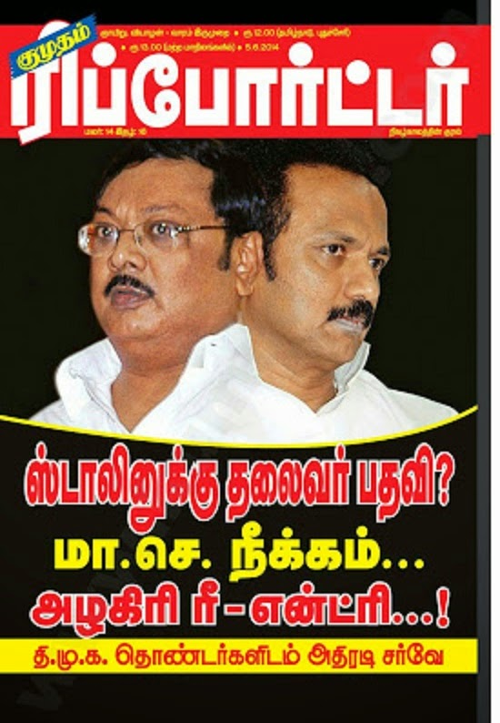 Kumudam Reporter 5-6-2014 Tamil Magazines Latest Issue Read Online Free