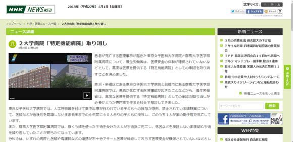 京女子医科大学病院と群馬大学医学部附属病院が「特定機能病院」取り消し