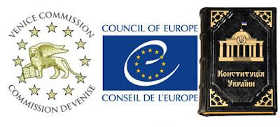 Венецианская комиссия одобрила изменения к Конституции Украины